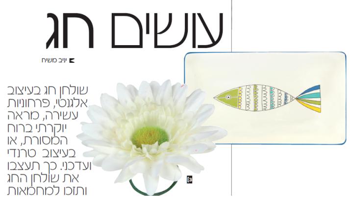 Rosh Hashana 1
