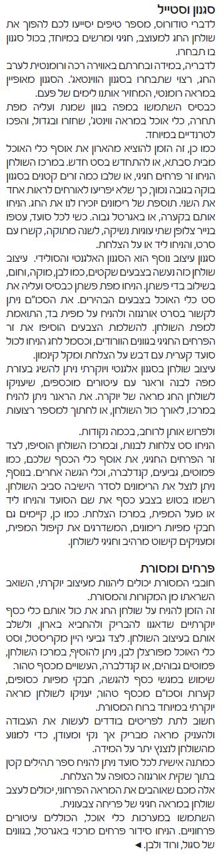 Rosh Hashana 4-1