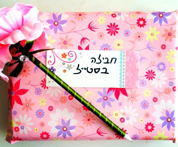 חבילה עוברת 1